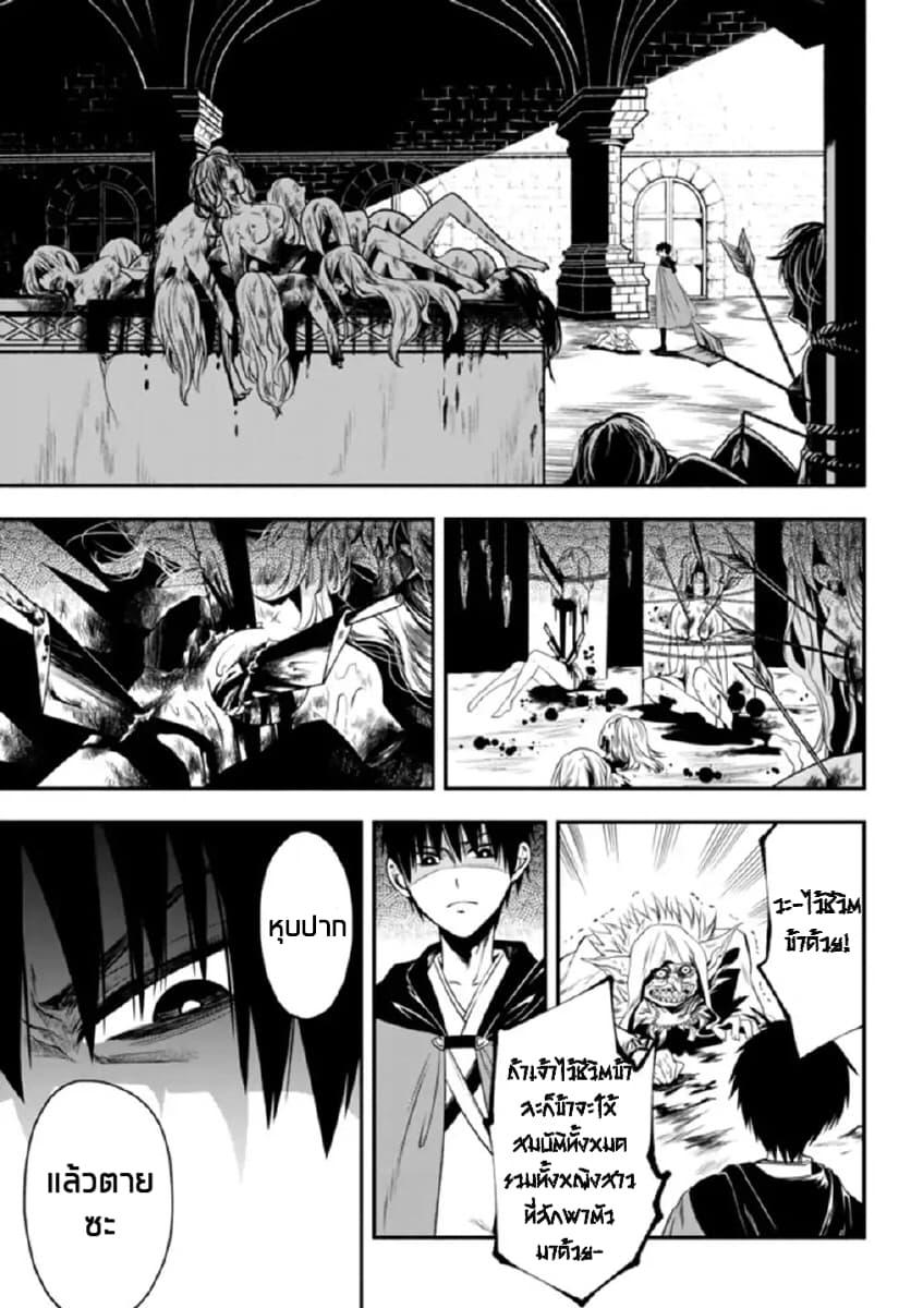 อ่านการ์ตูน Isekai Man Chikin -HP 1 no Mama de Saikyou Saisoku Danjon Kouryaku ตอนที่ 1 หน้าที่ 8