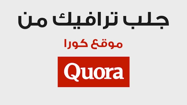 كيفية الحصول على زوار لموقعك عن طريق Quora