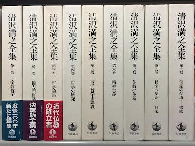 清沢満之全集 仏教書 買取