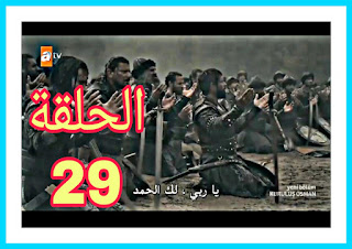 قيامة عثمان الحلقة 29 من المسلسل التركي المؤسس عثمان الموسم الثاني