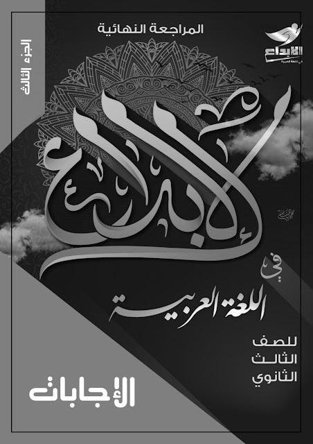 تحميل اجابات كتاب الإبداع في اللغة العربية للصف الثالث الثانوي 2021