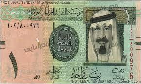 عـــــــاجل ... انهيار كارثي  لسعر صرف الريال السعودي مقابل باقي العملات اليوم الاحد 25 يونيو 2017 .