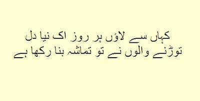 urdu sad poetry1