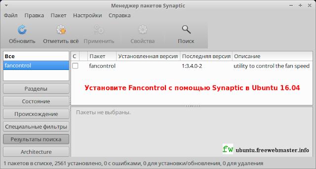 Установите Fancontrol с помощью Synaptic в Ubuntu 16.04