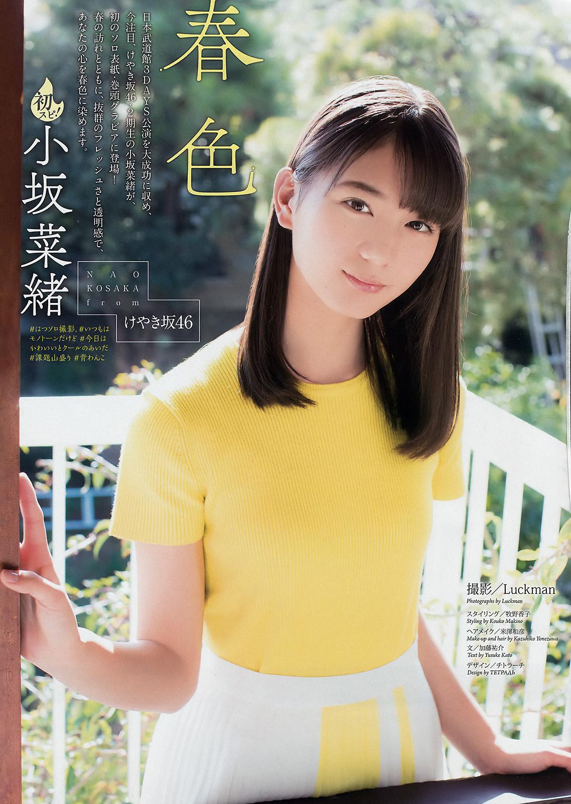Kosaka Nao 小坂菜緒, Big Comic Spirits 2018 No.14 Part.02 (週刊スピリッツ 2018年14号)