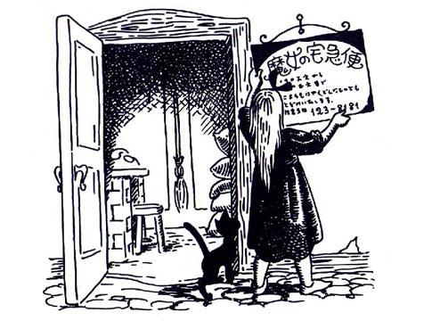 Ilustración de Nicky, la aprendiz de bruja - Cine de Escritor