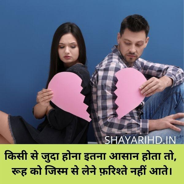 Judai Hindi Shayari - जुदाई हिंदी शायरी