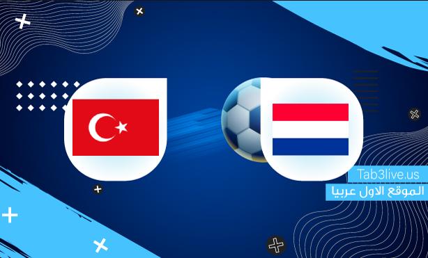 نتيجة مباراة هولندا وتركيا اليوم 2021/09/07 تصفيات كأس العالم 2022