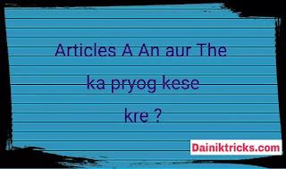 Articles A, An और The का प्रयोग - हिंदी में
