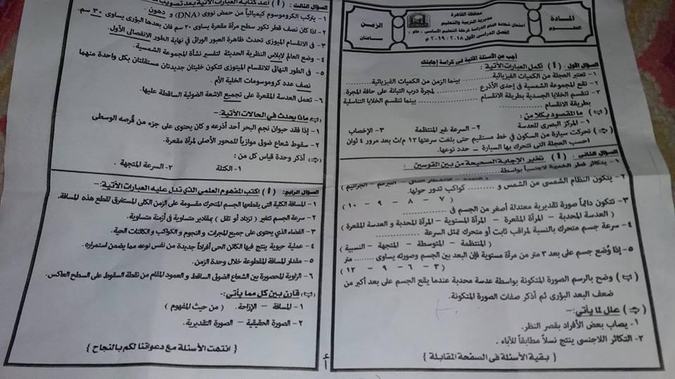 امتحان العلوم تالته اعدادى ترم أول 2019 أمحافظة القاهرة- موقع مدرستى