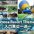 A'Famosa Resort Theme Park 入门票买一送一!有空去玩吧!