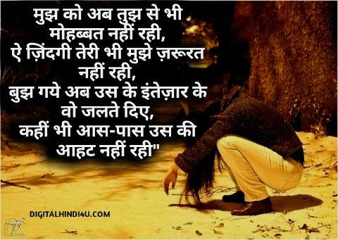 Hindi Breakup Status image Downlaod