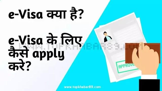 e-Visa क्या है? | e-Visa के लिए कैसे apply करे?