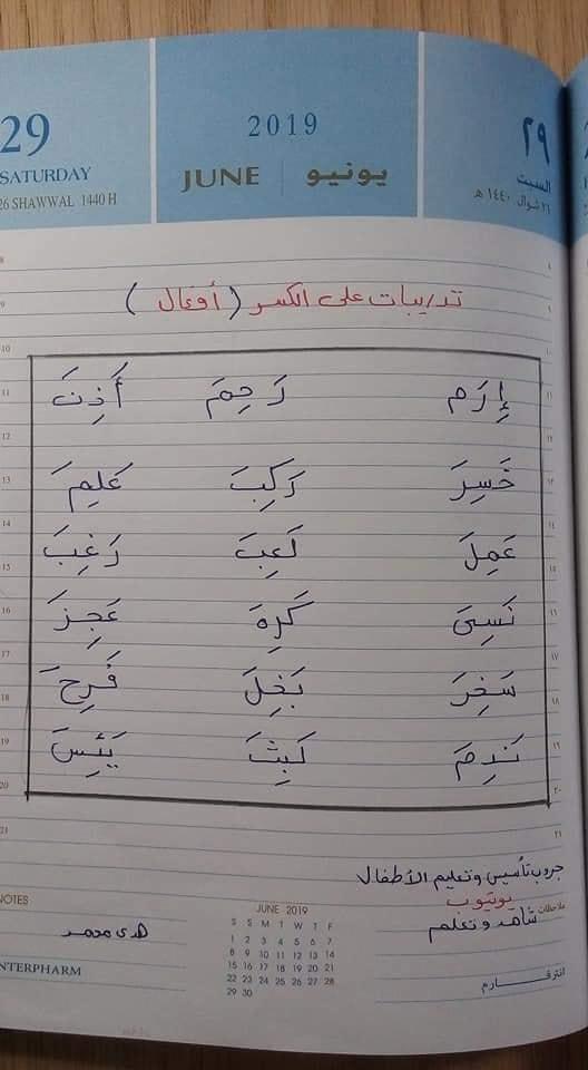 شيتات تأسيس اللغة العربيه للأطفال للاستاذة/ هدى محمد 12