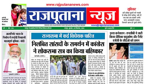 Rajputana News daily epaper 23 September 2020 Newspaper