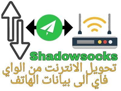 تحميل تطبيق shadow link