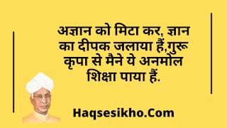 Teachers Day shayari in Hindi 2020