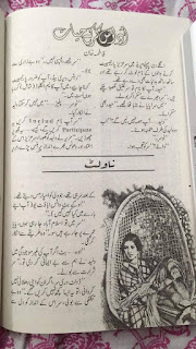 Udas kar ke hayat by Fatima Khan Complete Online Reading