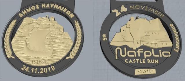 Νέο Επετειακό Μετάλλιο για τον 5ο Παλαμήδειο Άθλο (βίντεο)