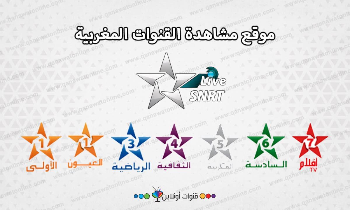 مشاهدة القنوات المغربية مجاناً 2021