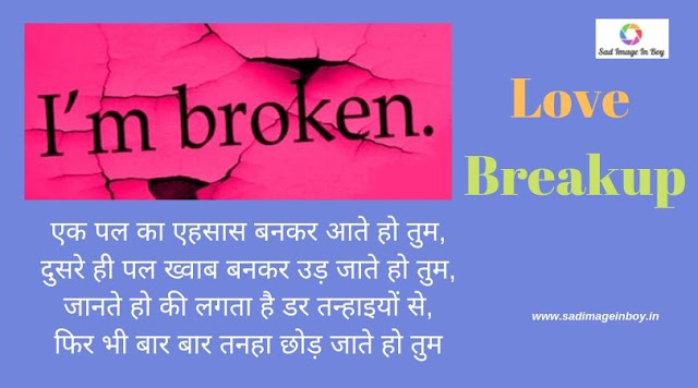 Images Of Lovers Break up | breakup wallpaper for whatsapp