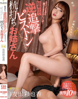 FSDSS-030 I Can't Stop Waist Pretend Even Though I'm Already Squatting-Stakeout Older Sister Ayaka Tomoda Who Will Do A Reverse Pursuit Piston At Woman On Top