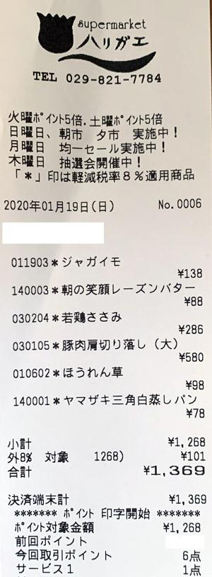 スーパーマーケット ハリガエ 2020/1/19 のレシート