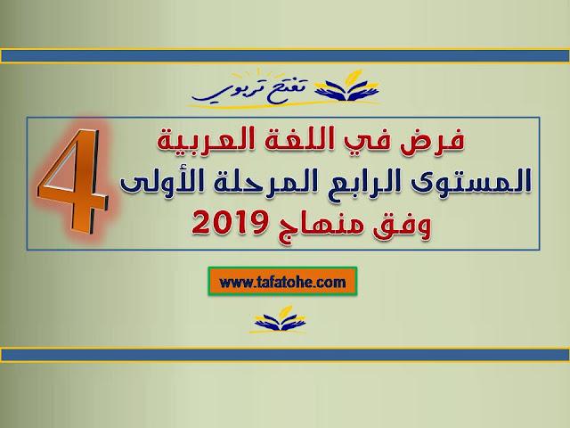 فرض اللغة العربية المستوى الرابع المرحلة الأولى وفق منهاج 2019