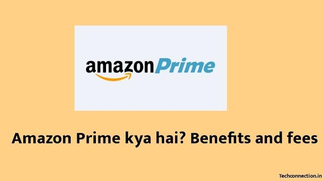 Amazon prime membership क्या है और इसके क्या फायदे हैं | Amazon prime membership कैसे खरीदें.