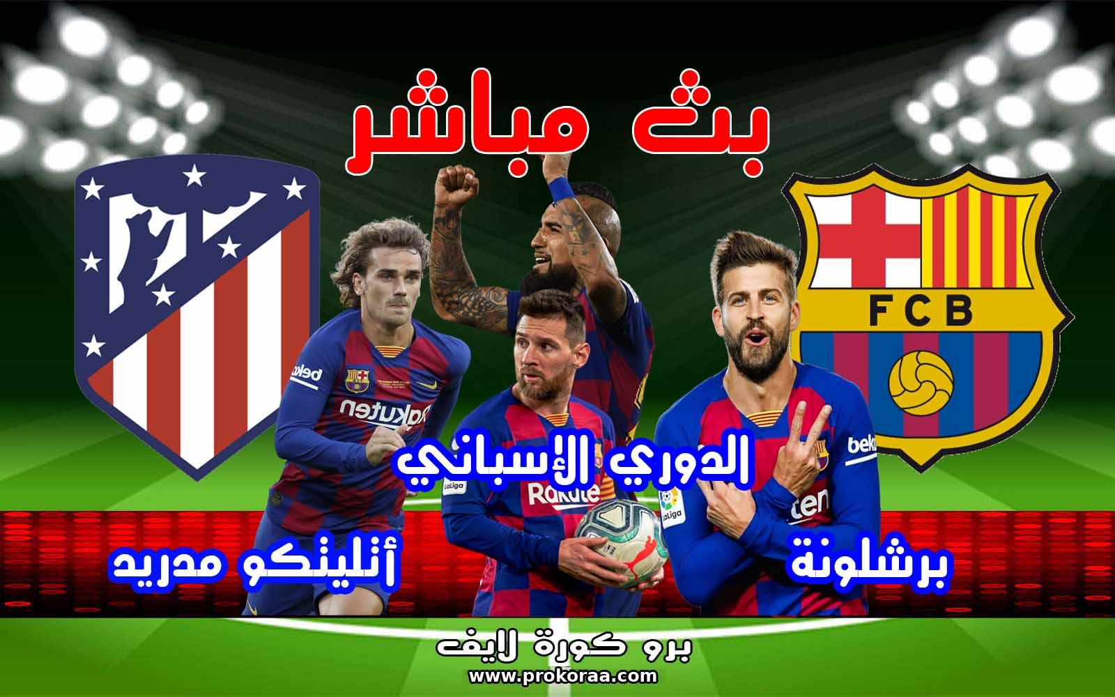 مشاهدة مباراة برشلونة واتليتكو مدريد بث مباشر
