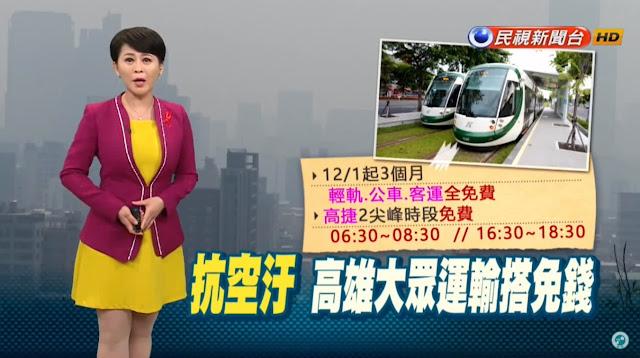 가오슝은 12월부터 내년 2월까지 대중교통을 무료로 이용할 수 있다[유튜브 캡처]