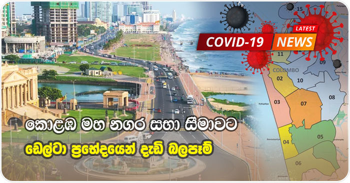 delta affects to colombo municipal council area