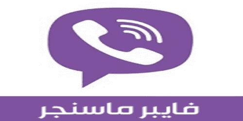 تحميل برنامج فايبر للاندرويد 2020 مجانا Viber Messenger