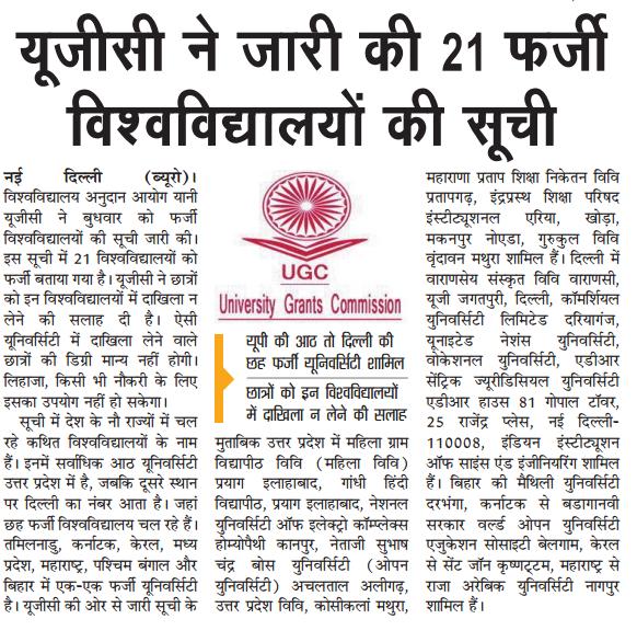 UGC Fake Universities List Latest as on 01.07.2015