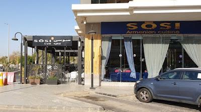 مطعم صوسي جدة   المنيو الجديد ورقم الهاتف والعنوان