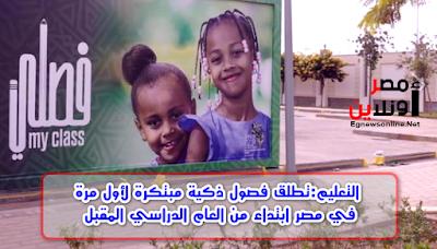 التعليم:تطلق فصول ذكية مبتكرة لأول مرة في مصر ابتداء من العام الدراسي المقبل,إبداع,إبتكار,معلومات,تقنية,مصر,فصول ذكية,التربية والتعليم,التعليم الفنى,مبادرة,وزارة التعليم,