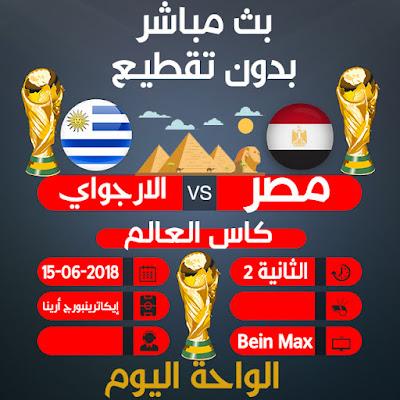 مشاهدة مباراة مصر والارجواي بث مباشر كاس العالم 2018 روسيا - بتاريخ 15-06-2018 يوتيوب بدون تقطيع