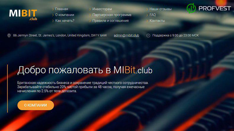 Успехи работы MIBit