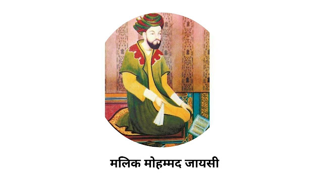 मलिक मुहम्मद जायसी कक्षा 11 साहित्यिक हिंदी काव्यांजलि | UP Board Solutions for Class 11 Sahityik Hindi Chapter 2