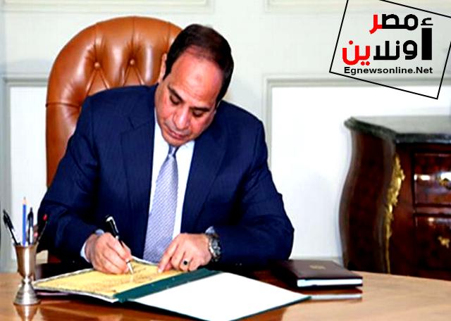 قرارات,الرئيس السيسي,عاجل,خبر يهمك,معلومات,قوانين,عاجل:أصدر الرئيس عبدالفتاح السيسي أربعة قرارات جديدة للعام 2021