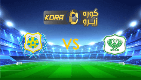 مشاهدة مباراة الإسماعيلي والمصري بث مباشر اليوم 9-10-2020 الدوري المصري