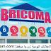 بريكوما توظف مستشاري المبيعات مبتدئين