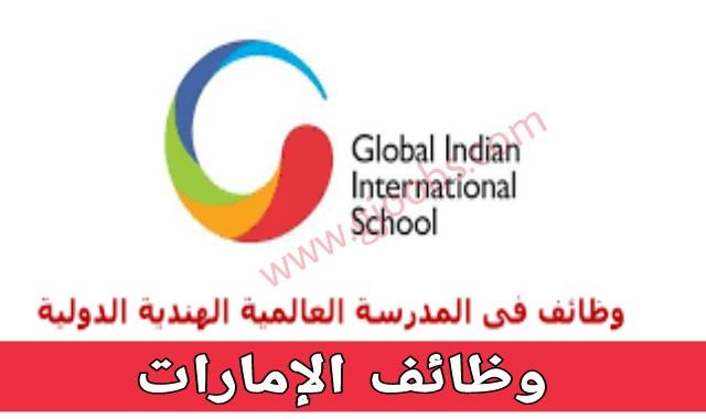 وظائف شاغرة بمدرسة العالمية الهندية الدولية بدبي