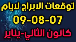 توقعات الابراج لايام 07-08-09 كانون الثاني-يناير 2019