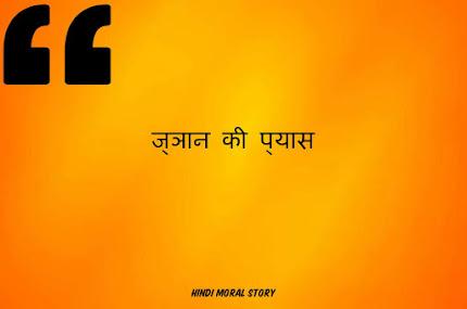 Hindi Moral Story ज्ञान की प्यास