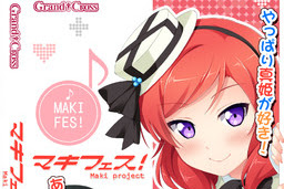 Download Game Visual Novel PC Maki Fes!