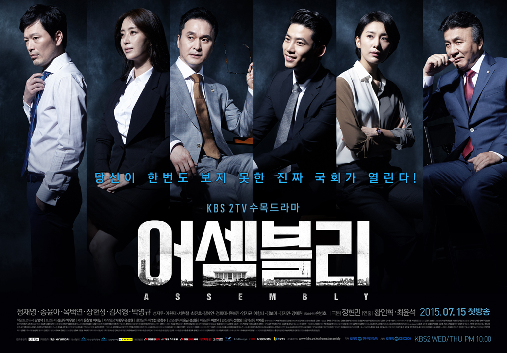 Assembly Korean Drama WIki