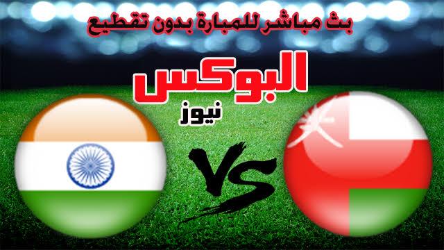 موعد مباراة عمان والهند بث مباشر بتاريخ 19-11-2019 تصفيات آسيا المؤهلة لكأس العالم 2022