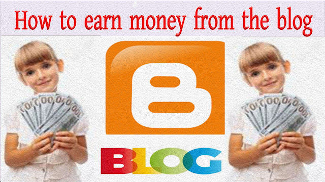 How to earn money from the blog Detailed discussion.