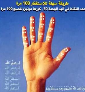 https://dayahguci.blogspot.com/2017/09/cara-bertasbih-dengan-jari-tangan.html